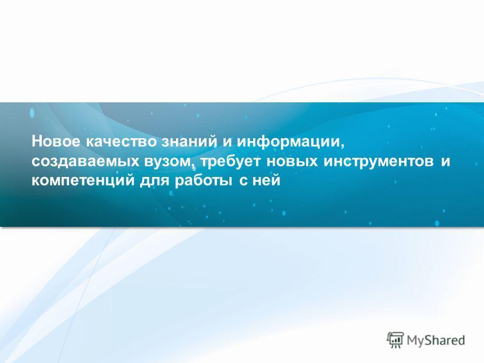 Новое качество знаний и информации, создаваемых вузом, требует новых инструментов и компетенций для работы с ней