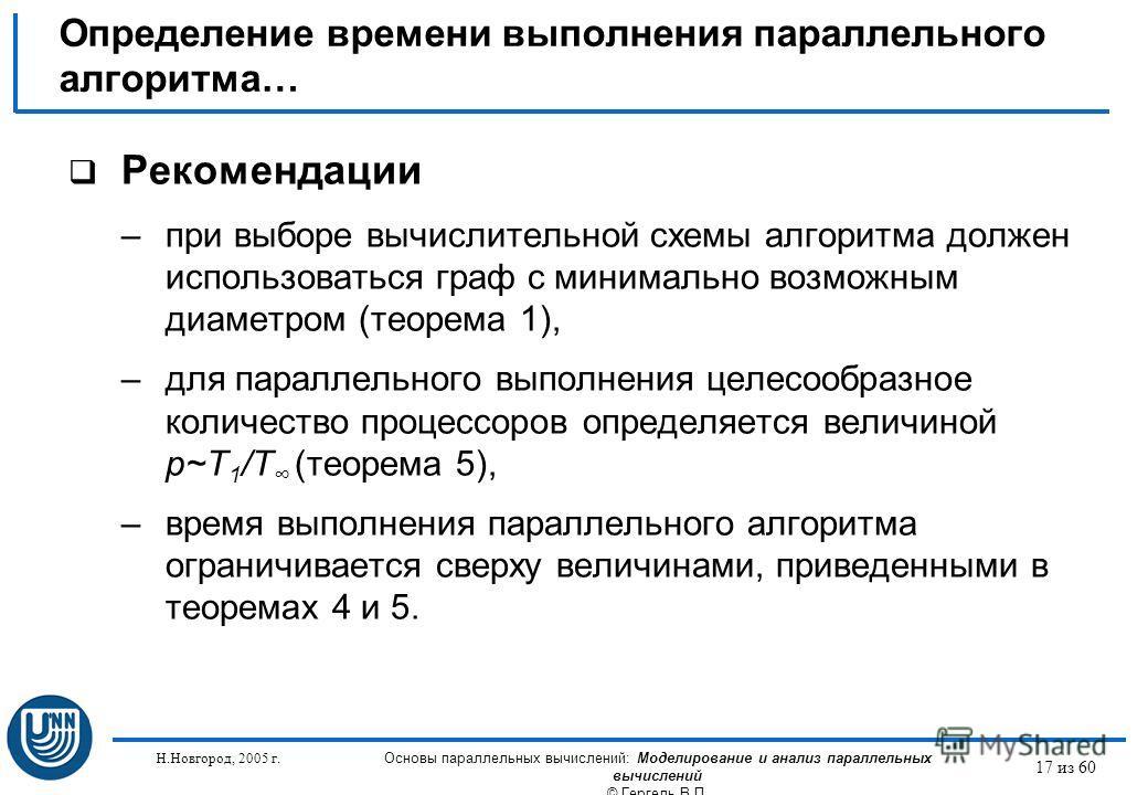 Н.Новгород, 2005 г. Основы параллельных вычислений: Моделирование и анализ параллельных вычислений © Гергель В.П. 17 из 60 Рекомендации –при выборе вычислительной схемы алгоритма должен использоваться граф с минимально возможным диаметром (теорема 1)