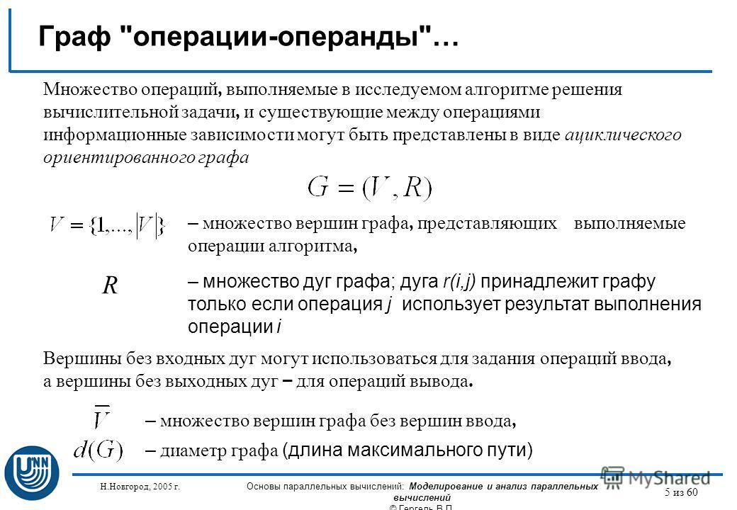 Н.Новгород, 2005 г. Основы параллельных вычислений: Моделирование и анализ параллельных вычислений © Гергель В.П. 5 из 60 Граф