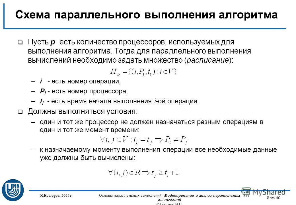Н.Новгород, 2005 г. Основы параллельных вычислений: Моделирование и анализ параллельных вычислений © Гергель В.П. 8 из 60 Пусть p есть количество процессоров, используемых для выполнения алгоритма. Тогда для параллельного выполнения вычислений необхо