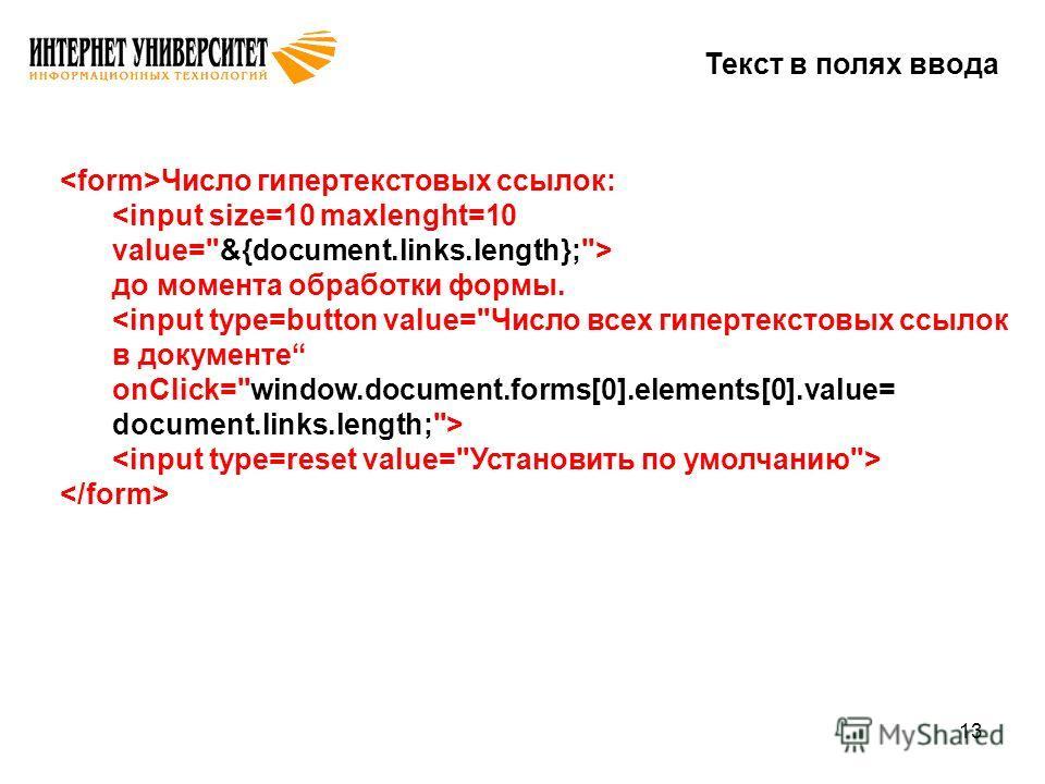 13 Текст в полях ввода Число гипертекстовых ссылок: до момента обработки формы.
