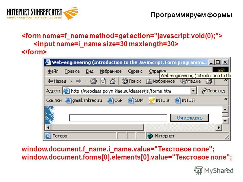 2 Программируем формы window.document.f_name.i_name.value=Текстовое поле; window.document.forms[0].elements[0].value=Текстовое поле;