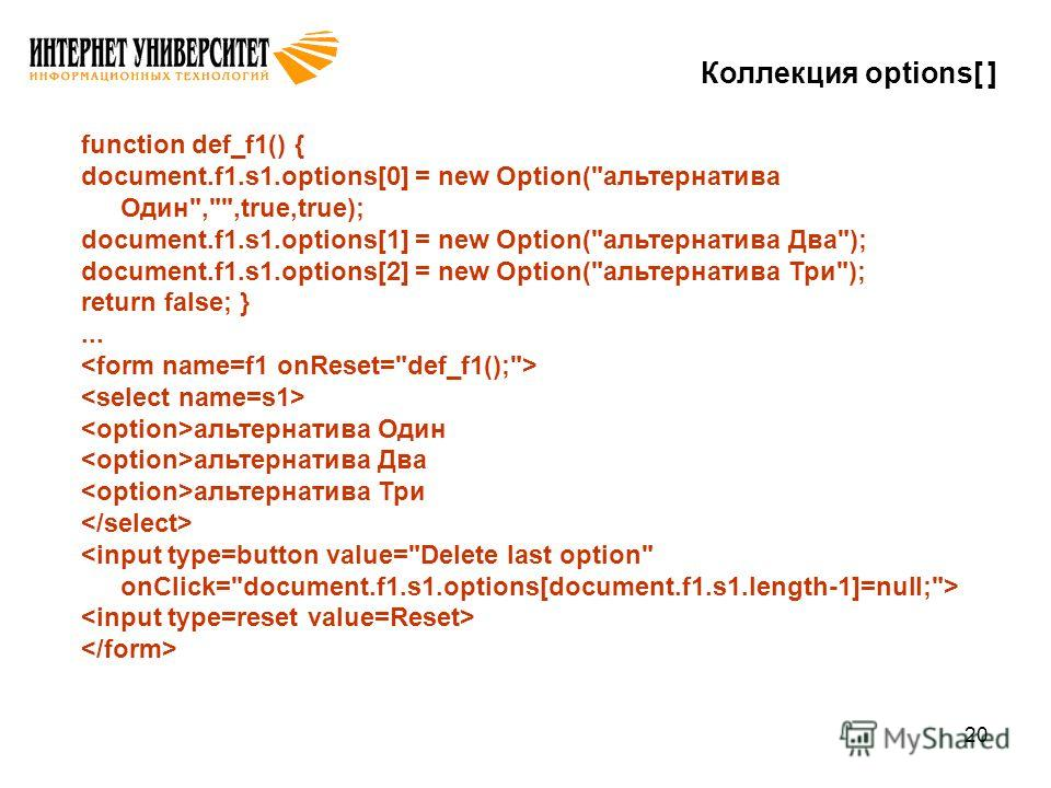 20 Коллекция options[ ] function def_f1() { document.f1.s1.options[0] = new Option(