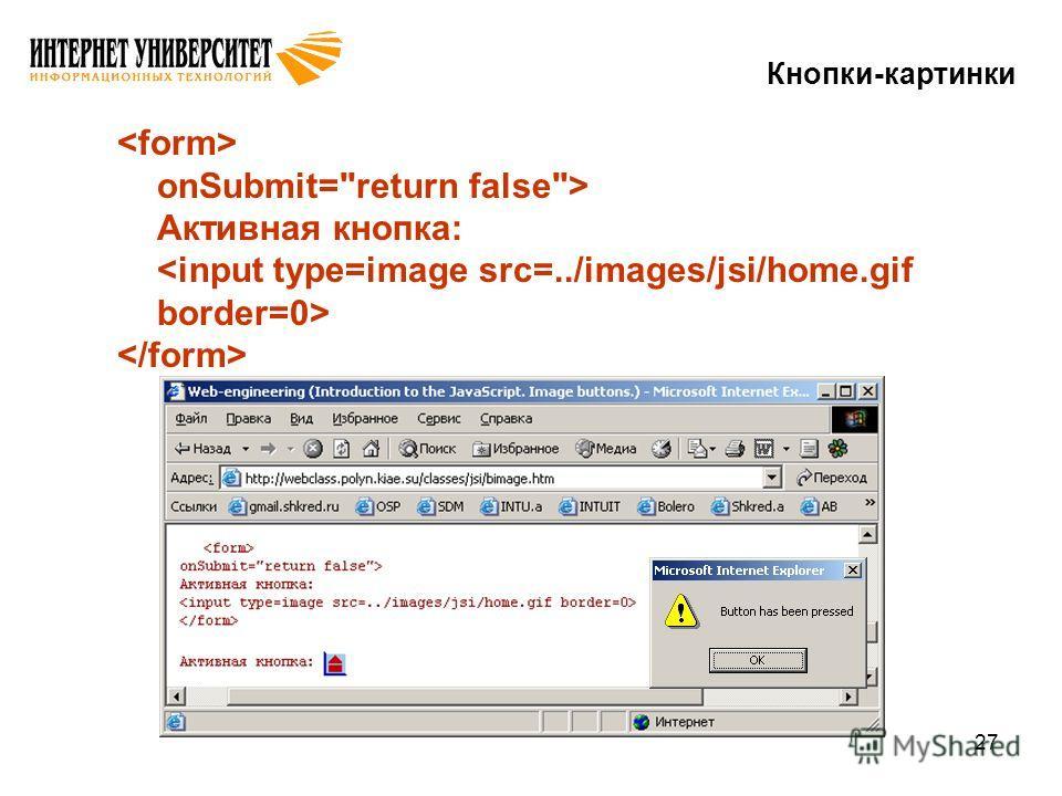 27 Кнопки-картинки onSubmit=return false> Активная кнопка: