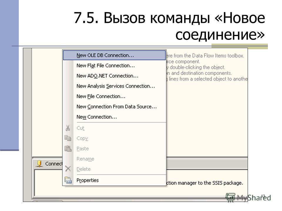 13 7.5. Вызов команды «Новое соединение»