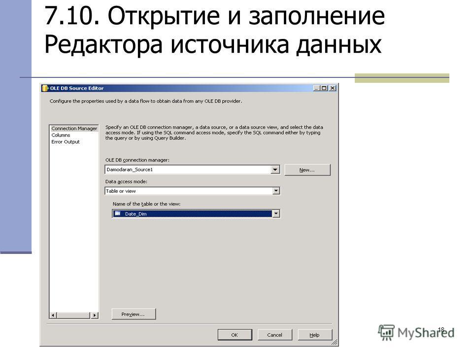 18 7.10. Открытие и заполнение Редактора источника данных