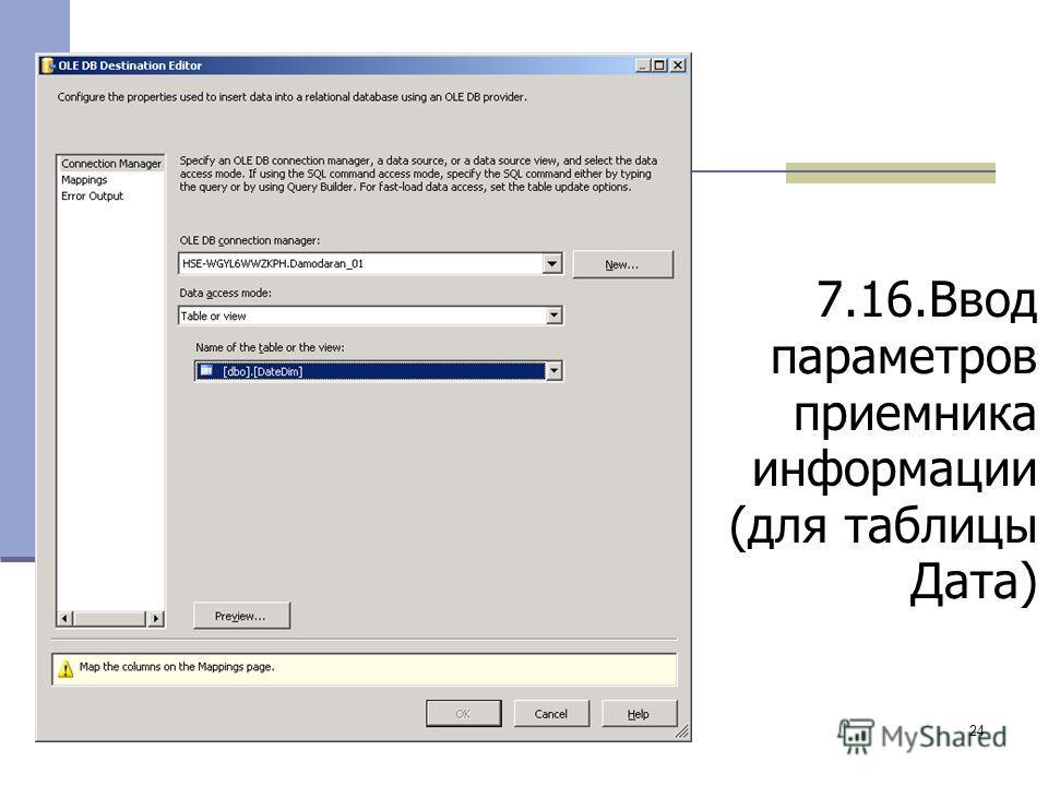 24 7.16.Ввод параметров приемника информации (для таблицы Дата)