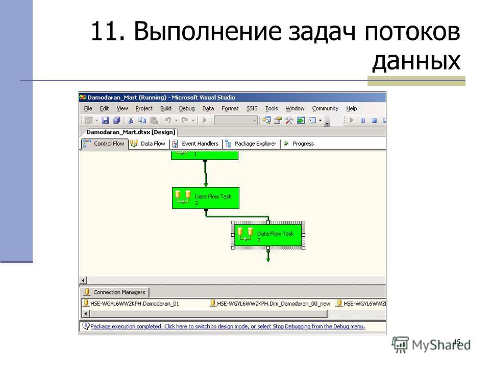 45 11. Выполнение задач потоков данных