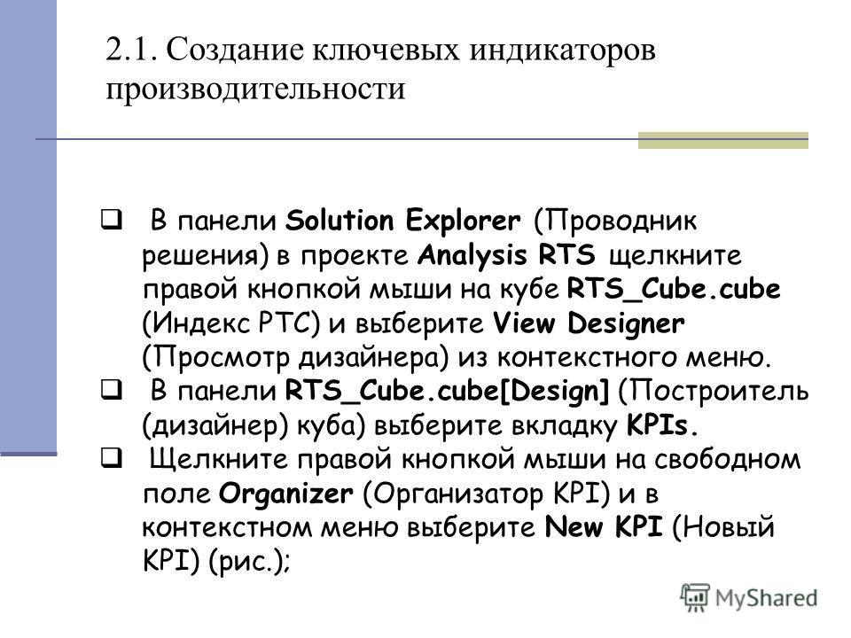 2.1. Создание ключевых индикаторов производительности В панели Solution Explorer (Проводник решения) в проекте Analysis RTS щелкните правой кнопкой мыши на кубе RTS_Cube.cube (Индекс РТС) и выберите View Designer (Просмотр дизайнера) из контекстного