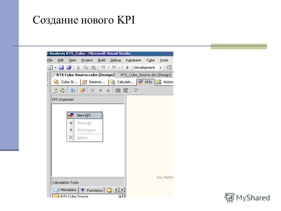 Создание нового KPI