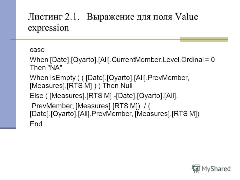 Листинг 2.1. Выражение для поля Value expression case When [Date].[Qyarto].[All].CurrentMember.Level.Ordinal = 0 Then