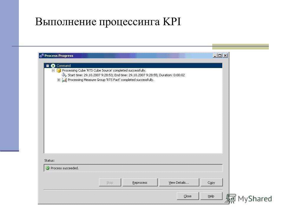 Выполнение процессинга KPI