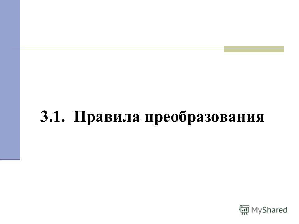 3.1. Правила преобразования