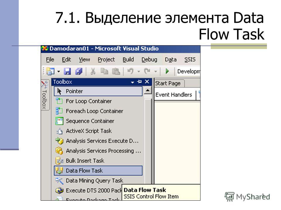 9 7.1. Выделение элемента Data Flow Task