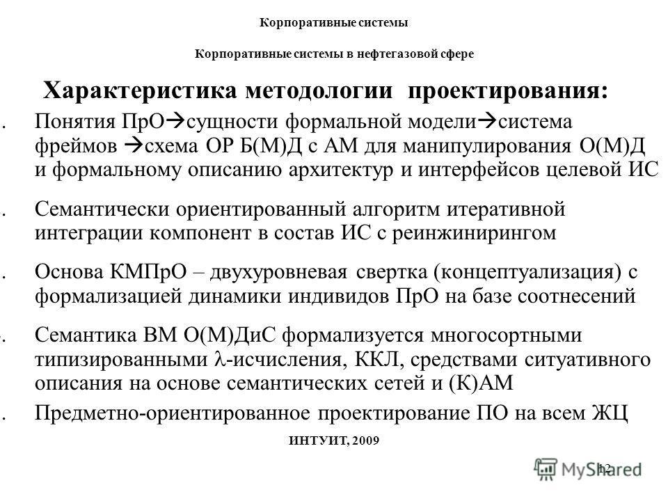 12 Характеристика методологии проектирования: 1.Понятия ПрО сущности формальной модели система фреймов схема ОР Б(М)Д с АМ для манипулирования О(М)Д и формальному описанию архитектур и интерфейсов целевой ИС 2.Семантически ориентированный алгоритм ит