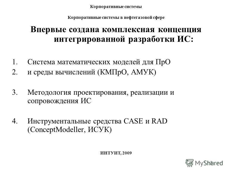 3 Впервые создана комплексная концепция интегрированной разработки ИС: 1.Система математических моделей для ПрО 2.и среды вычислений (КМПрО, АМУК) 3.Методология проектирования, реализации и сопровождения ИС 4.Инструментальные средства CASE и RAD (Con