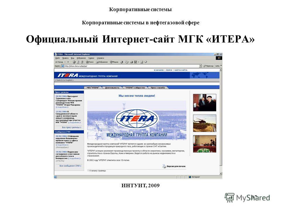 37 Корпоративные системы Корпоративные системы в нефтегазовой сфере ИНТУИТ, 2009 Официальный Интернет-сайт МГК «ИТЕРА»