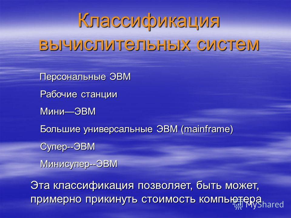 Классификация вычислительных систем Персональные ЭВМ Персональные ЭВМ Рабочие станции Рабочие станции МиниЭВМ МиниЭВМ Большие универсальные ЭВМ (mainframe) Большие универсальные ЭВМ (mainframe) Супер--ЭВМ Супер--ЭВМ Минисупер--ЭВМ Минисупер--ЭВМ Эта