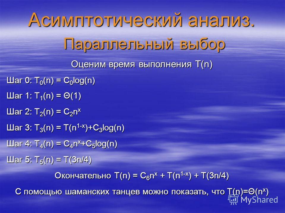 Асимптотический анализ. Параллельный выбор Оценим время выполнения T(n) Шаг 0: T 0 (n) = C 0 log(n) Шаг 1: T 1 (n) = Θ(1) Шаг 2: T 2 (n) = C 2 n x Шаг 3: T 3 (n) = T(n 1-x )+C 3 log(n) Шаг 4: T 4 (n) = C 4 n x +C 5 log(n) Шаг 5: T 5 (n) = T(3n/4) Око