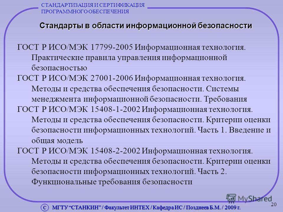 20 Стандарты в области информационной безопасности ГОСТ Р ИСО/МЭК 17799-2005 Информационная технология. Практические правила управления информационной безопасностью ГОСТ Р ИСО/МЭК 27001-2006 Информационная технология. Методы и средства обеспечения бе