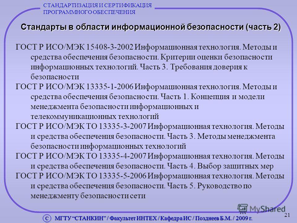 21 Стандарты в области информационной безопасности (часть 2) ГОСТ Р ИСО/МЭК 15408-3-2002 Информационная технология. Методы и средства обеспечения безопасности. Критерии оценки безопасности информационных технологий. Часть 3. Требования доверия к безо