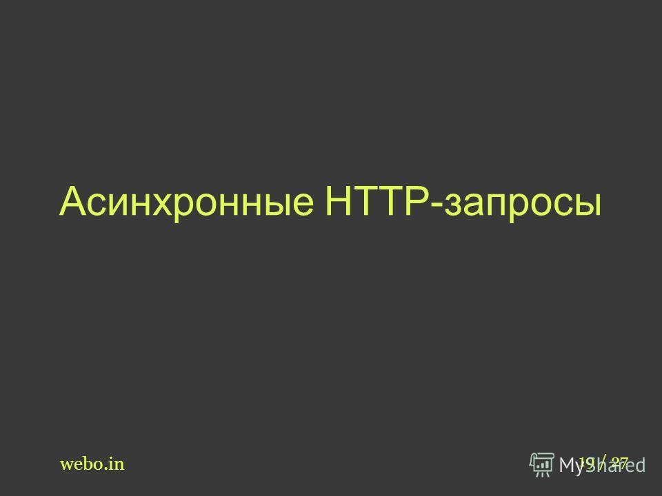 Асинхронные HTTP-запросы webo.in 19 / 27