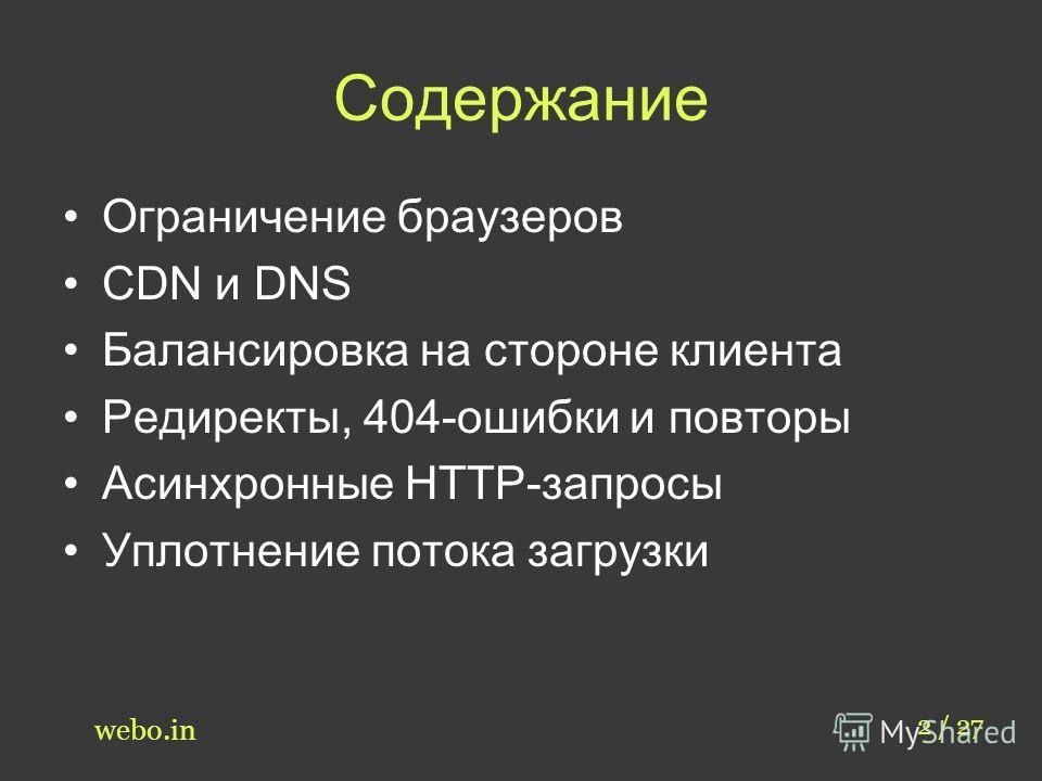 Содержание Ограничение браузеров CDN и DNS Балансировка на стороне клиента Редиректы, 404-ошибки и повторы Асинхронные HTTP-запросы Уплотнение потока загрузки 2 / 27 webo.in