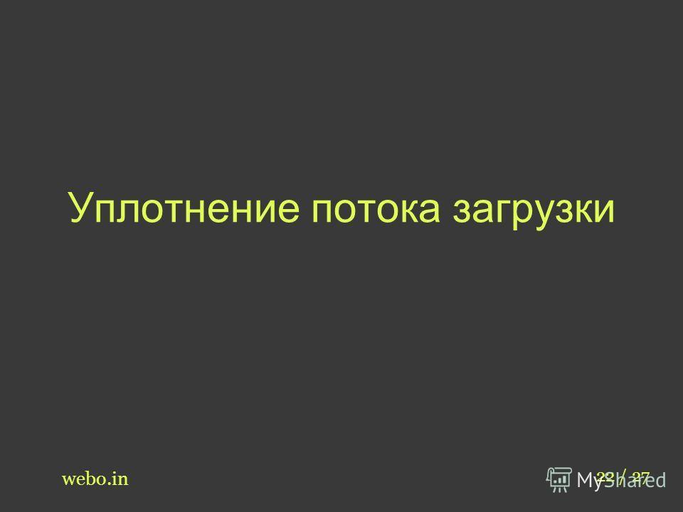 Уплотнение потока загрузки webo.in 22 / 27
