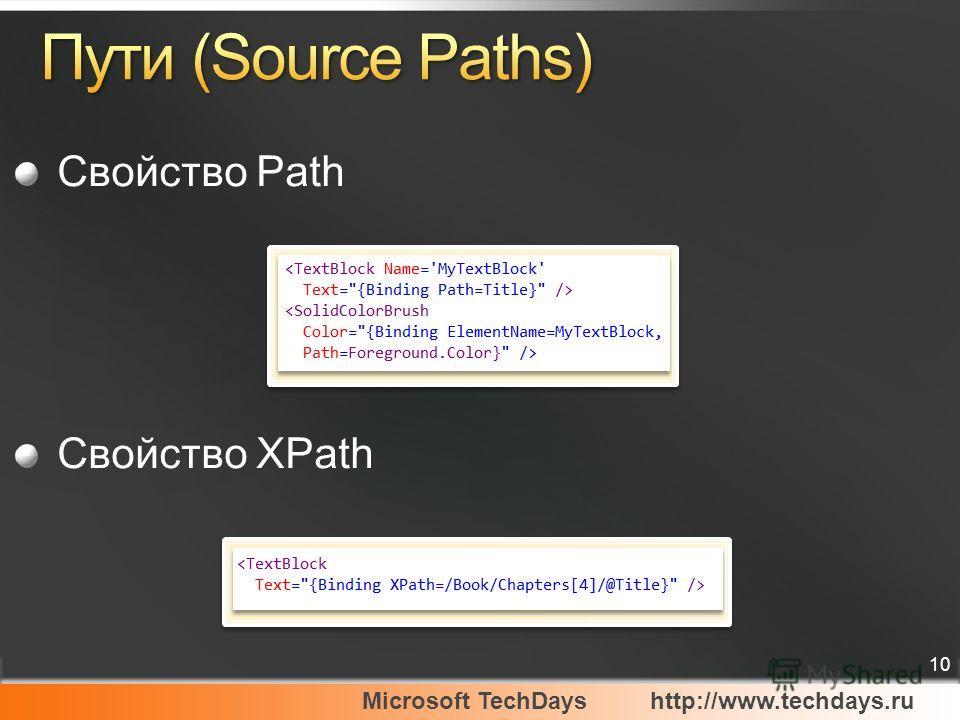 Microsoft TechDayshttp://www.techdays.ru 10 Свойство Path Свойство XPath