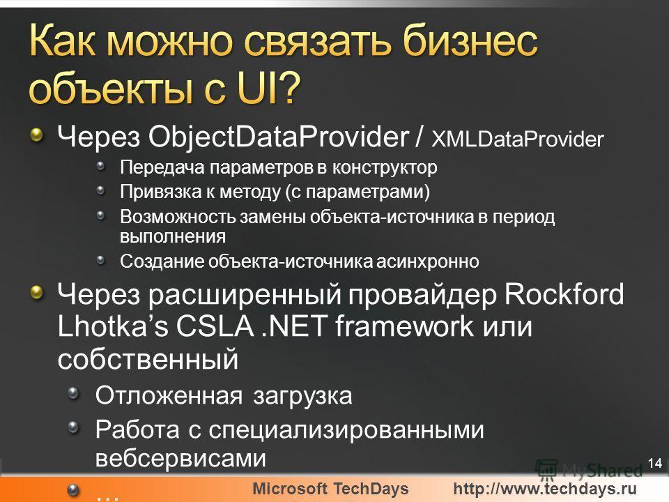 Microsoft TechDayshttp://www.techdays.ru 14 Через ObjectDataProvider / XMLDataProvider Передача параметров в конструктор Привязка к методу (с параметрами) Возможность замены объекта-источника в период выполнения Создание объекта-источника асинхронно