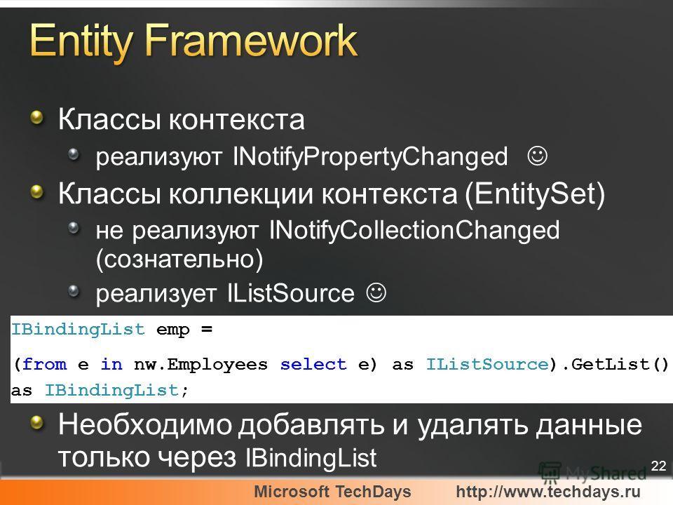 Microsoft TechDayshttp://www.techdays.ru 22 Классы контекста реализуют INotifyPropertyChanged Классы коллекции контекста (EntitySet) не реализуют INotifyCollectionChanged (сознательно) реализует IListSource Необходимо добавлять и удалять данные тольк