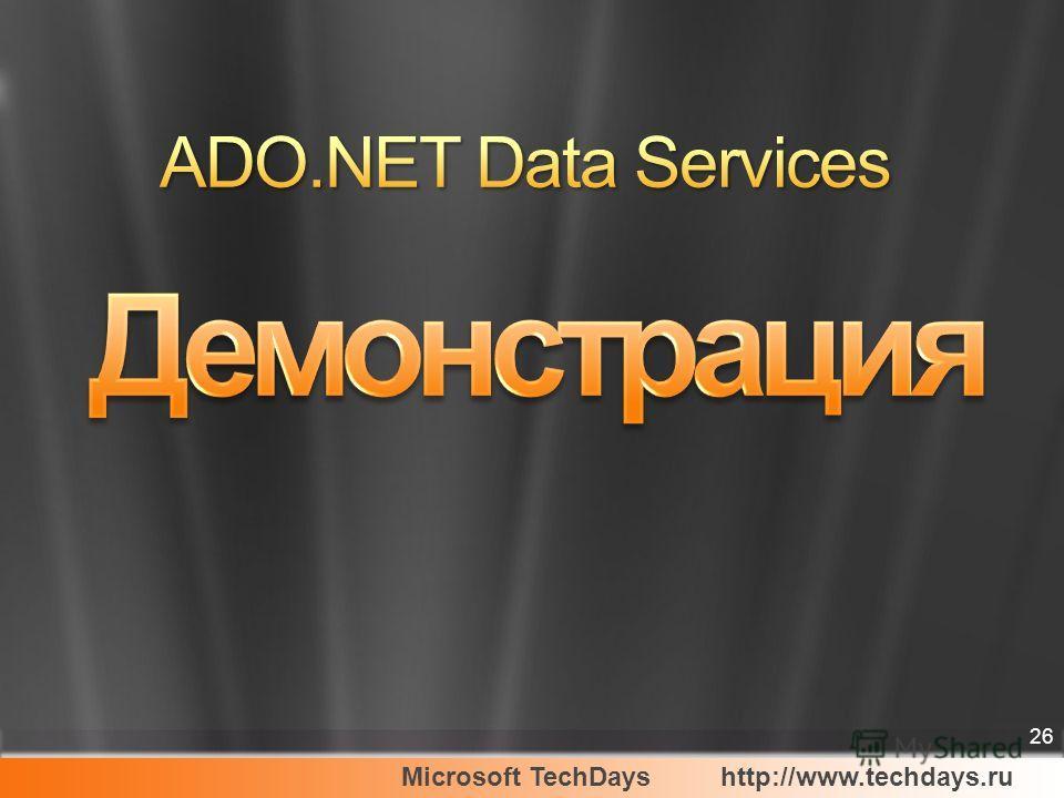 Microsoft TechDayshttp://www.techdays.ru 26