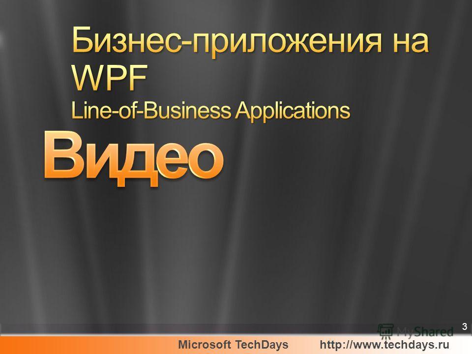 Microsoft TechDayshttp://www.techdays.ru 3