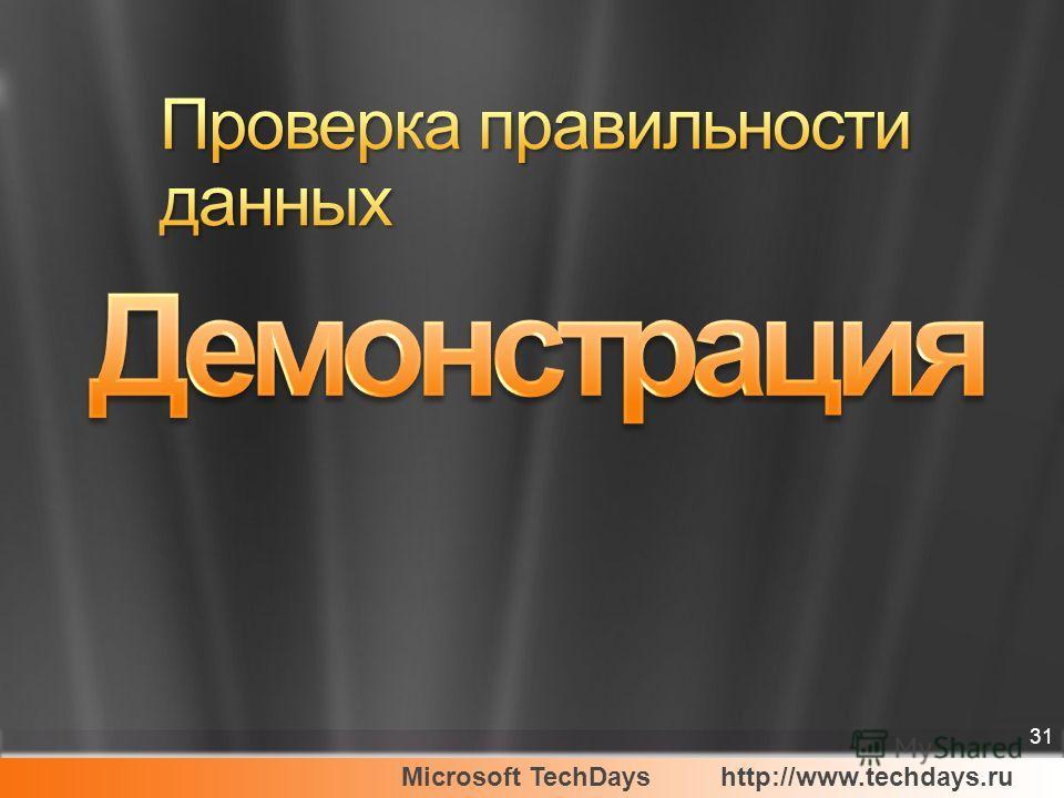 Microsoft TechDayshttp://www.techdays.ru 31