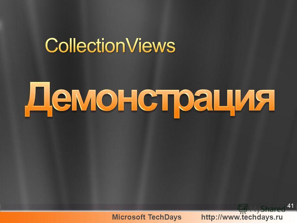 Microsoft TechDayshttp://www.techdays.ru 41