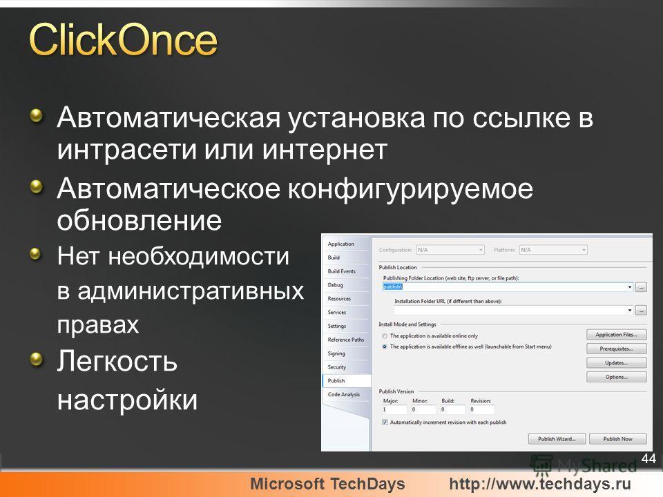Microsoft TechDayshttp://www.techdays.ru 44 Автоматическая установка по ссылке в интрасети или интернет Автоматическое конфигурируемое обновление Нет необходимости в административных правах Легкость настройки