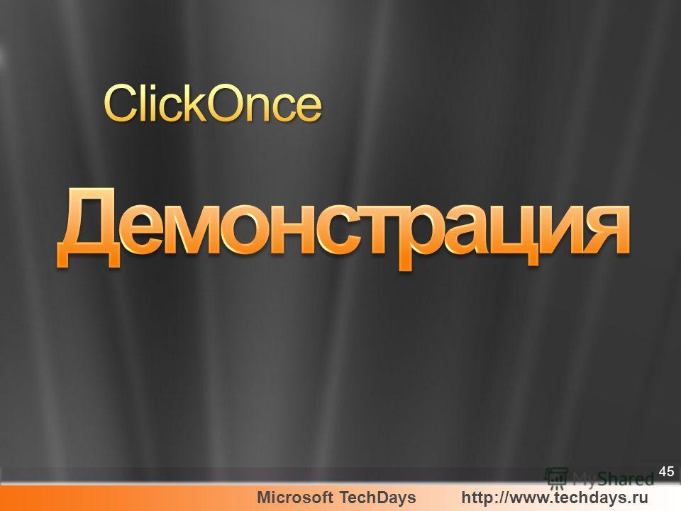 Microsoft TechDayshttp://www.techdays.ru 45