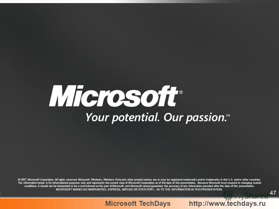 Microsoft TechDayshttp://www.techdays.ru 47 © 2007 Microsoft Corporation. All rights reserved. Microsoft, Windows, Windows Vista and other product names are or may be registered trademarks and/or trademarks in the U.S. and/or other countries. The inf