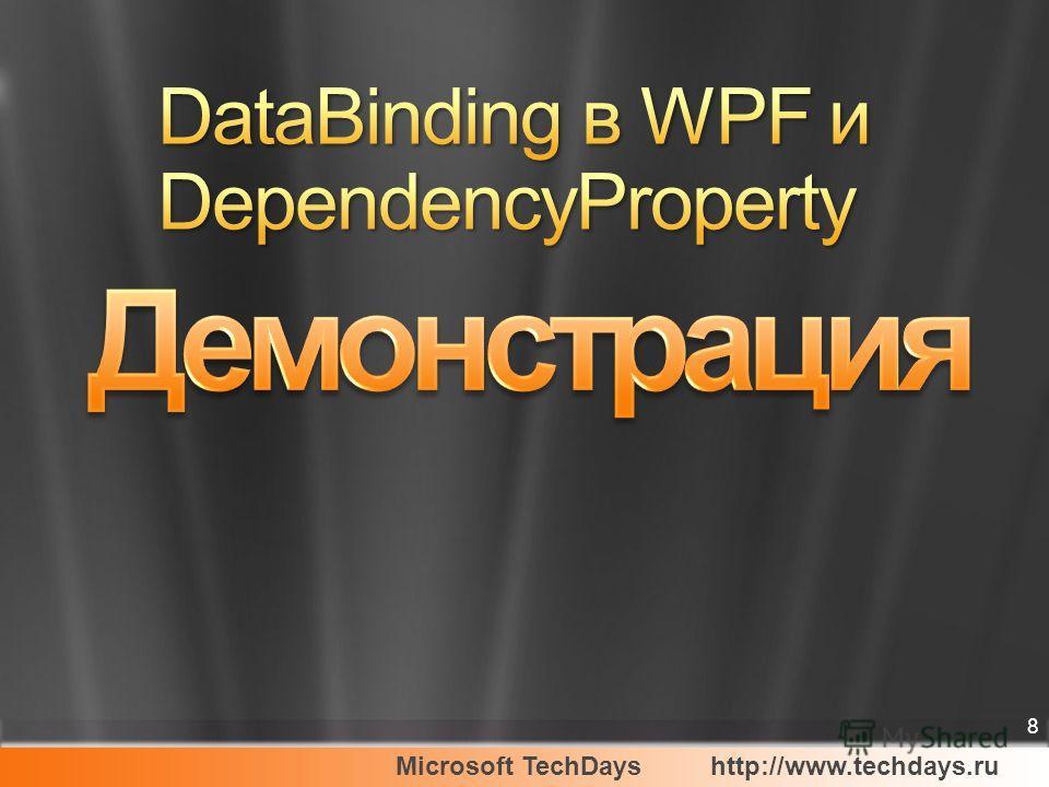 Microsoft TechDayshttp://www.techdays.ru 8