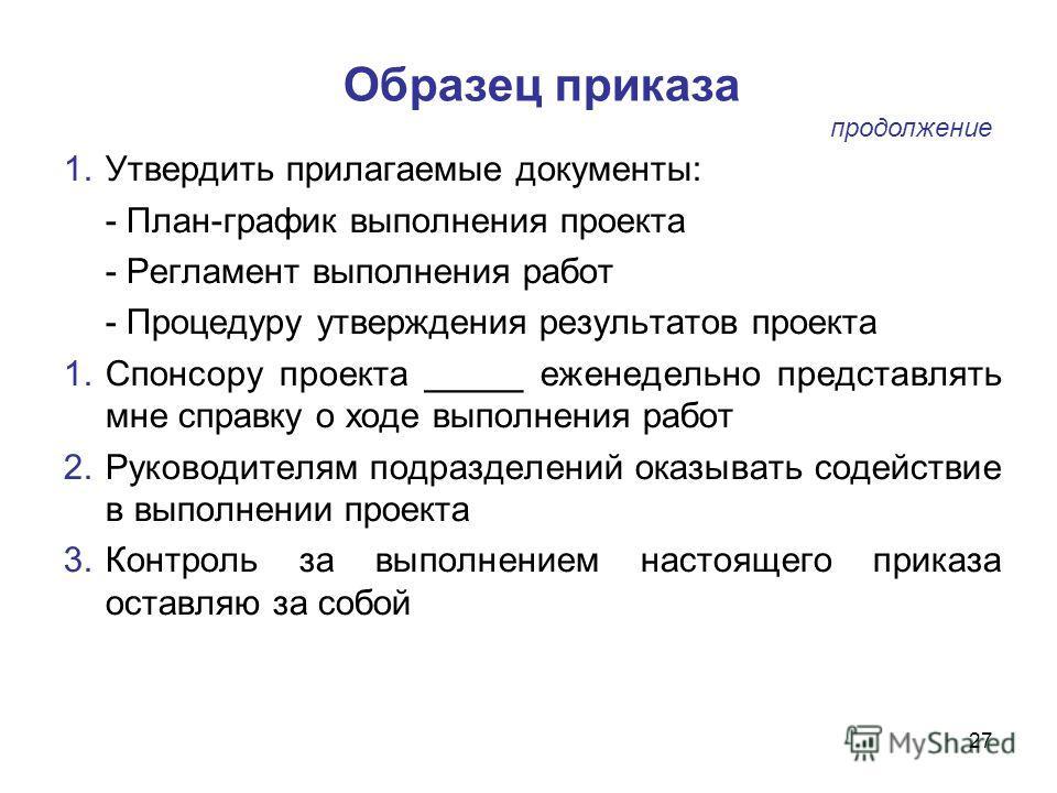 Образец Презентации Проекта