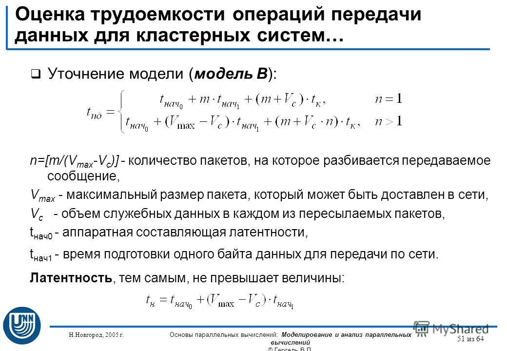 Н.Новгород, 2005 г. Основы параллельных вычислений: Моделирование и анализ параллельных вычислений © Гергель В.П. 51 из 64 Уточнение модели (модель В): n=[m/(V max -V c )] - количество пакетов, на которое разбивается передаваемое сообщение, V max - м