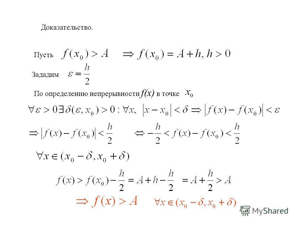 Доказательство. Зададим Пусть По определению непрерывности f(x) в точке