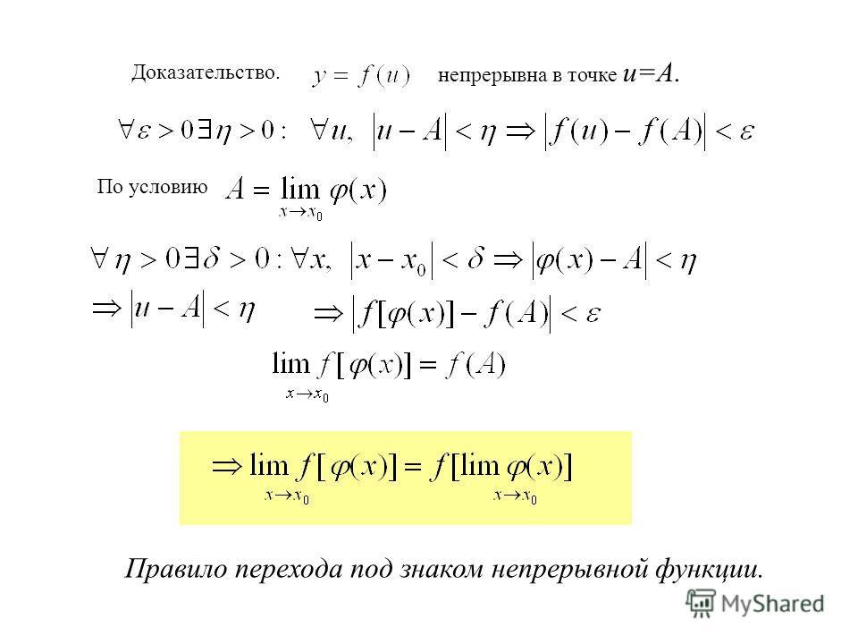 Доказательство. непрерывна в точке u=A. По условию Правило перехода под знаком непрерывной функции.