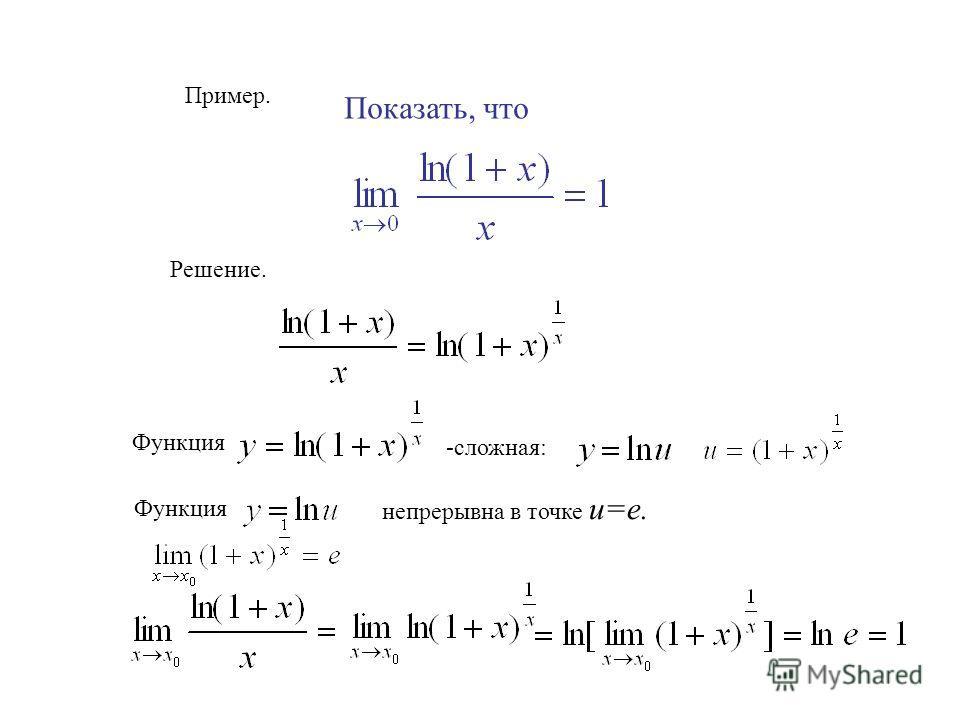 Пример. Показать, что Решение. Функция -сложная: Функция непрерывна в точке u=e.