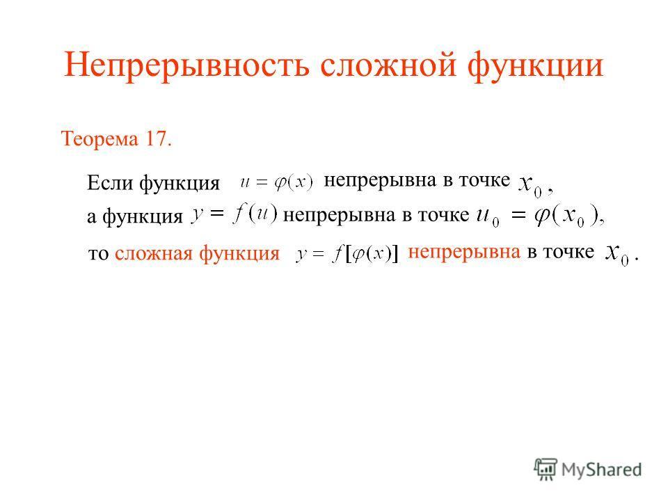 Непрерывность сложной функции Теорема 17. Если функция то сложная функция а функция непрерывна в точке