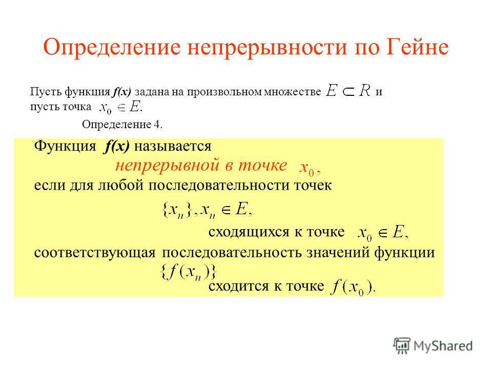 Определение непрерывности по Гейне Функция f(x) называется если для любой последовательности точек соответствующаяпоследовательность значений функции Пусть функция f(x) задана на произвольном множестве и пусть точка Определение 4. непрерывной в точке