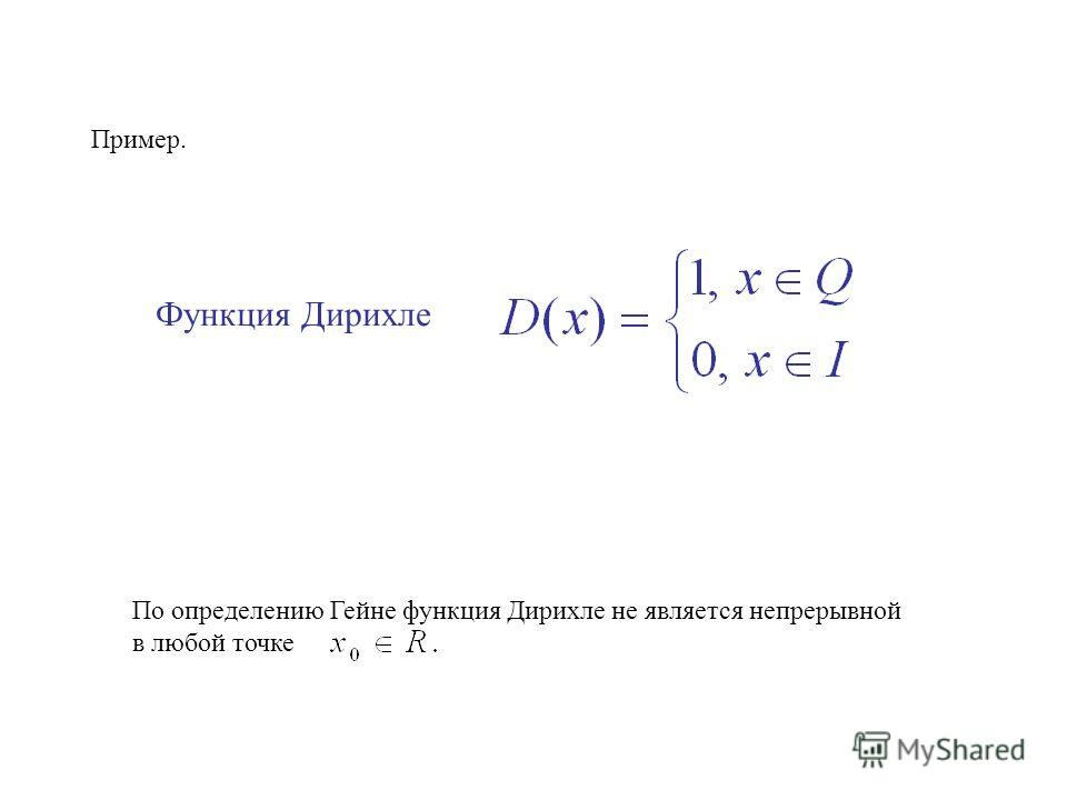 Пример. Функция Дирихле По определению Гейне функция Дирихле не является непрерывной в любой точке