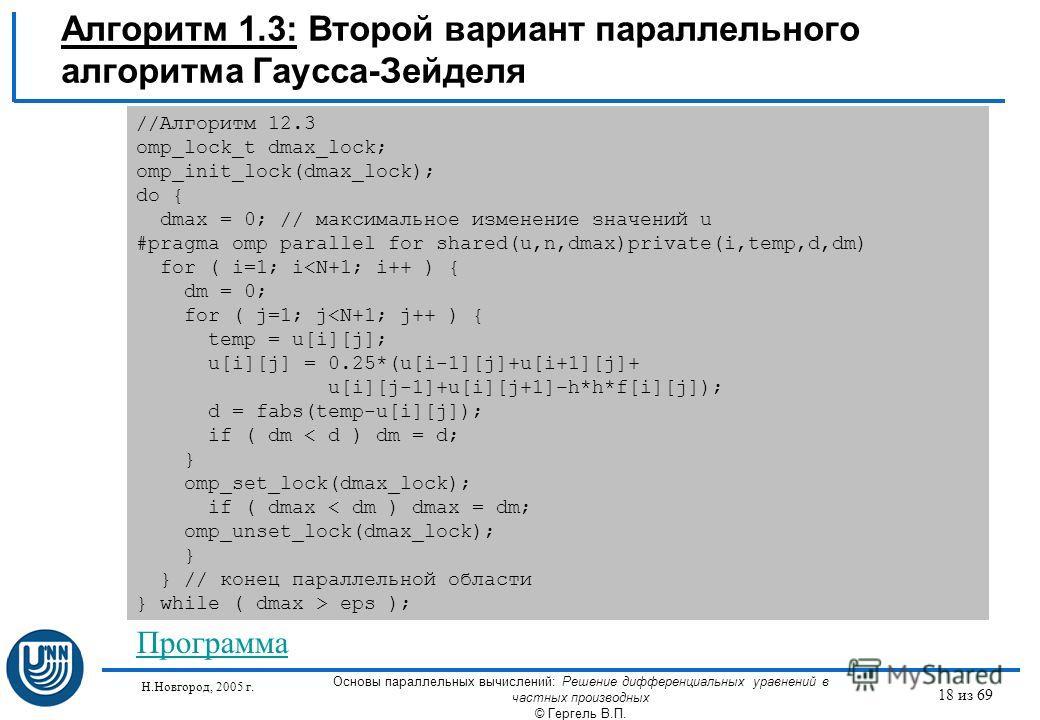 Н.Новгород, 2005 г. Основы параллельных вычислений: Решение дифференциальных уравнений в частных производных © Гергель В.П. 18 из 69 Алгоритм 1.3: Второй вариант параллельного алгоритма Гаусса-Зейделя //Алгоритм 12.3 omp_lock_t dmax_lock; omp_init_lo