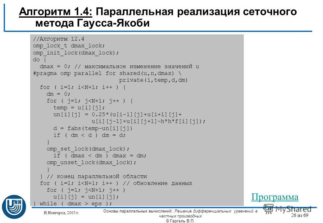 Н.Новгород, 2005 г. Основы параллельных вычислений: Решение дифференциальных уравнений в частных производных © Гергель В.П. 26 из 69 Алгоритм 1.4: Параллельная реализация сеточного метода Гаусса-Якоби //Алгоритм 12.4 omp_lock_t dmax_lock; omp_init_lo