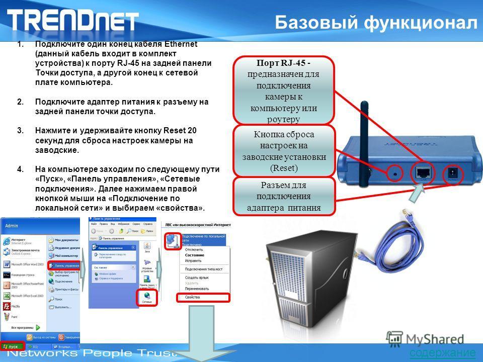 Порт RJ-45 - предназначен для подключения камеры к компьютеру или роутеру Разъем для подключения адаптера питания 1.Подключите один конец кабеля Ethernet (данный кабель входит в комплект устройства) к порту RJ-45 на задней панели Точки доступа, а дру